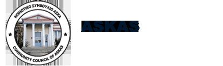 Ασκάς / Askas